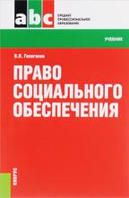 Право социального обеспечения. Учебник, В. П. Галаганов