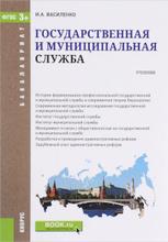 Государственная и муниципальная служба. Учебник, И. А. Василенко