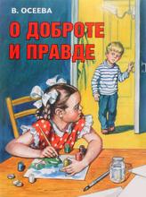 О доброте и правде, В. Осеева