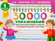 30000 упражнений. Быстрая подготовка к школе. 1 класс, О. В. Узорова, Е. А. Нефедова