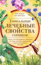 Уникальные лечебные свойства сорняков, В. Ф. Корсун, В. К. Викторов