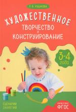 Художественное творчество и конструирование. Сценарии занятий. Для детей 3-4 года, Л. В. Куцакова