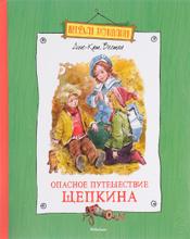 Опасное путешествие Щепкина, Анне-Кат. Вестли