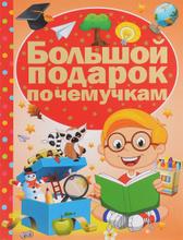 Большой подарок почемучкам, Д. И. Ермакович