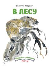 В лесу, Евгений Чарушин