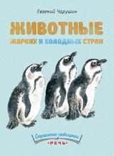 Животные жарких и холодных стран, Евгений Чарушин