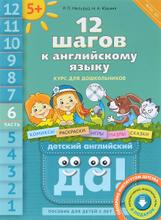 12 шагов к английскому языку. Часть 6. Пособие для детей 5 лет (+MP 3), Р. П. Мильруд, Н. А. Юшина