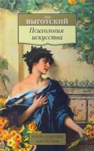 Психология искусства, Лев Выготский