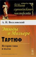 Этюды о Мольере. Тартюф. История типа и пьесы, А. Н. Веселовский