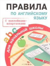 Правила по английскому языку для начальной школы, Т. Б. Клементьева