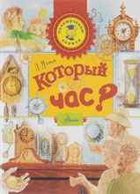 Который час?, Л. Яхнин