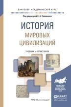 История мировых цивилизаций. Учебник и практикум, Кирилл Соловьев