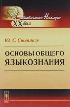 Основы общего языкознания. Учебное пособие, Ю. С. Степанов