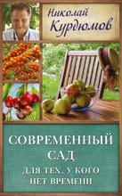 Современный сад для тех, у кого нет времени, Николай Курдюмов