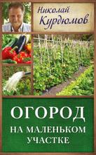Огород на маленьком участке, Николай Курдюмов