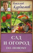 Сад и огород по-новому, Николай Курдюмов