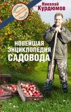 Новейшая энциклопедия садовода, Николай Курдюмов