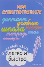 Имя существительное. Русский язык легко и быстро, М. А. Зотова