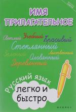 Имя прилагательное. Русский язык легко и быстро, М. А. Зотова