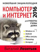 Новейшая энциклопедия. Компьютер и интернет 2016, Леонтьев В.П.