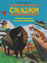 Сказки об удивительных животных Америки, Сергей Георгиев