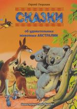 Сказки об удивительных животных Австралии, Сергей Георгиев