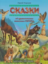 Сказки об удивительных животных Европы, Сергей Георгиев