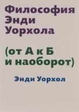 Философия Энди Уорхола (От А к Б и наоборот), Уорхол Энди