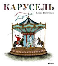 Карусель, Борис Пастернак