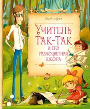 Учитель Так-Так и его разноцветная школа, Аким Яков