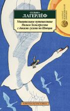 Удивительное путешествие Нильса Хольгерссона с дикими гусями по Швеции, Сельма Лагерлёф
