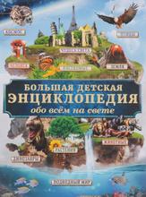 Большая детская энциклопедия обо всем на свете, Д. В. Кошевар