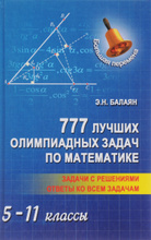 Математика. 5-11 классы. 777 лучших олимпиадных задач, Э. Н. Балаян