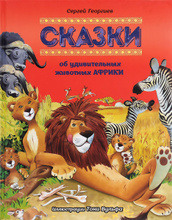 Сказки об удивительных животных Африки, Сергей Георгиев