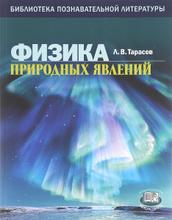 Физика природных явлений, Л. В. Тарасов