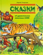 Сказки об удивительных животных Азии, Сергей Георгиев