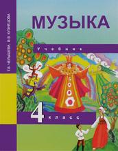 Музыка. 4 класс. Учебник, Т. В. Челышева, В. В. Кузнецова