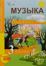 Музыка. 3 класс. Учебник, Т. В. Челышева, В. В. Кузнецова