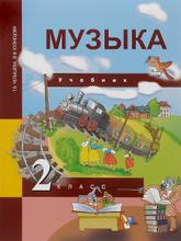 Музыка. 2 класс. Учебник, Т. В. Челышева, В. В. Кузнецова