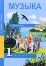 Музыка. 1 класс. Учебник, Т. В. Челышева, В. В. Кузнецова