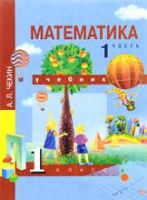 Математика. 1 класс. Учебник. В 2 частях. Часть 1, А. Л. Чекин