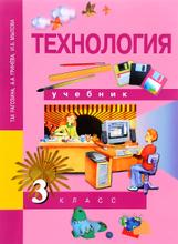 Технология. 3 класс. Учебник, Т. М. Рагозина, А. А. Гринева, И. Б. Мылова
