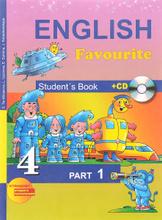 English Favourite 4: Student's Book: Part 1 / Английский язык. 4 класс. Учебник. В 2 частях. Часть 1 (+ CD), S. Ter-Minasova, L. Uzunova, E. Sukhina, J. Sobeshanskaya