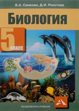 Биология. 5 класс. Учебник, В. А. Самкова, Д. И. Рокотова