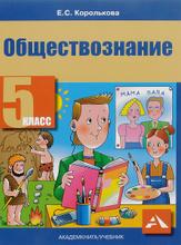 Обществознание. 5 класс. Учебник, Е. С. Королькова