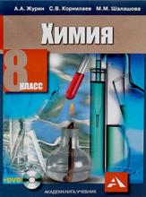 Химия. 8 класс. Учебник (+ CD), А. А. Журин, С. В. Корнилаев, М. М. Шалашова