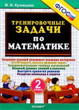 Математика. 2 класс. Тренировочные задачи, М. И. Кузнецова