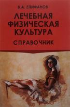 Лечебная физическая культура. Справочник, В. А. Епифанов