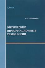 Оптические информационные технологии. Учебное пособие, В. А. Астапенко