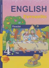 English 4: Reader / Английский язык. 4 класс. Книга для чтения, С. Г. Тер-Минасова, Л. М. Узунова, Е. И. Сухина, Ю. О. Собещанская